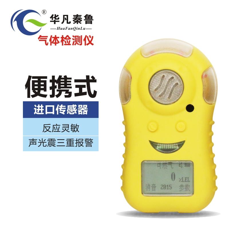便携式燃气报警器